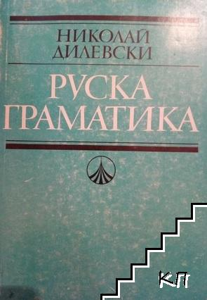 Руска граматика