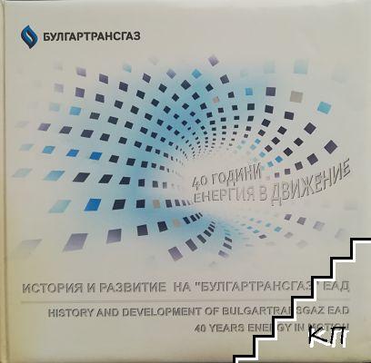 "История и развитие на ""Булгартрансгаз"" ЕАД"