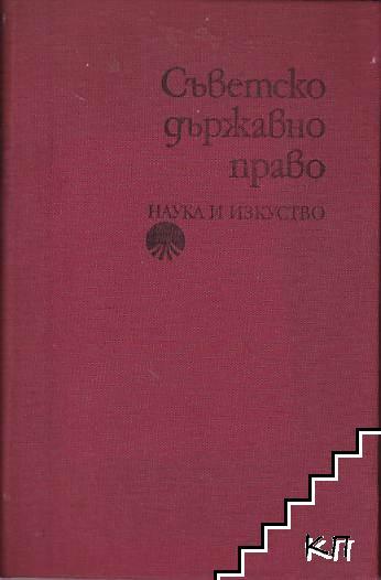 Съветско държавно право