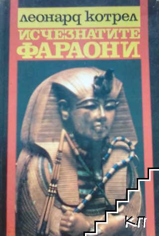 Исчезнатите фараони