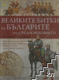 Великите битки на българите през Средновековието