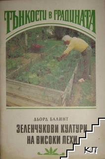 Тънкости в градината: Зеленчукови култури на високи лехи