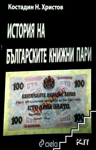История на българските книжни пари