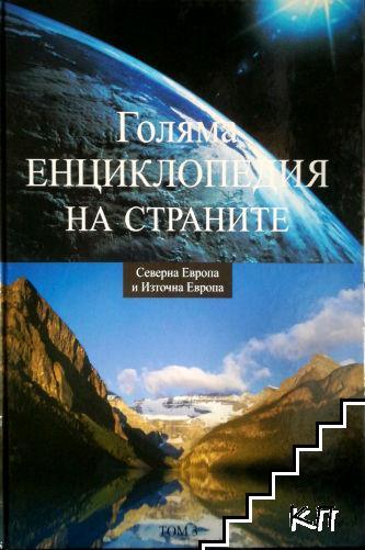 Голяма енциклопедия на страните. Том 3: Северна Европа и Източна Европа
