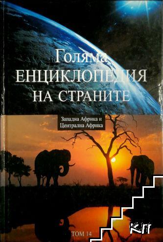 Голяма енциклопедия на страните. Том 14: Западна Африка и Централна Африка
