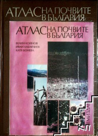 Атлас на почвите в България