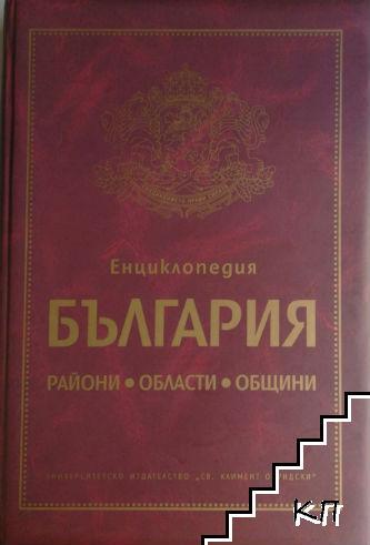 Енциклопедия България - райони, области, общини