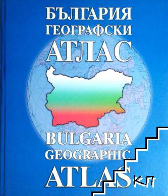 България - географски атлас / Bulgaria - Geographic Atlas