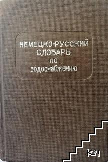 Немецко-русский словарь по водоснабжению