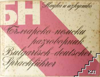 Българско-немски разговорник / Bulgarisch-deuscher Sprachführer