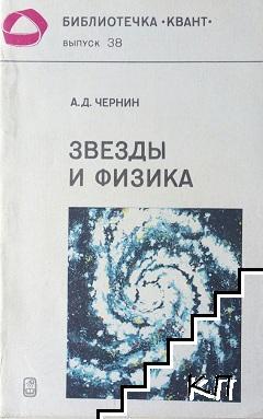 Звезды и физика