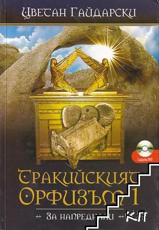 Тракийският орфизъм. Книга 1: За напреднали