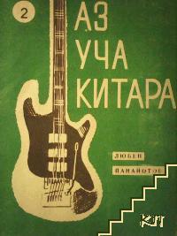 Аз уча китара. Свитък 2