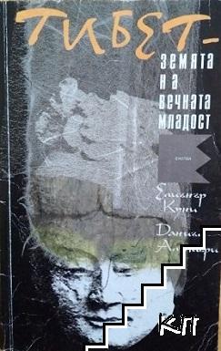 Тибет - земята на вечната младост