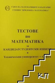 Тестове по математика за кандидатстудентски изпити 2011 в Техническия университет - София