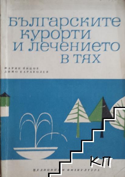Българските курорти и лечението в тях