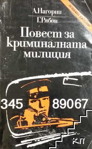 Повест за криминалната милиция