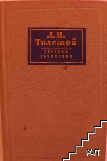Събрани съчинения в четиринадесет тома. Том 13: Възкресение