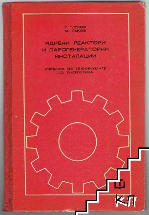 Ядрени реактори и парогенераторни инсталации