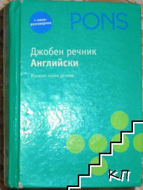 Pons. Джобен речник: Английско-български и българско-английски с миниразговорник