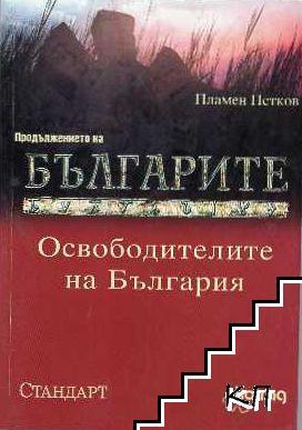 Освободителите на България