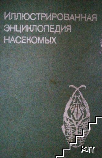 Илюстрированная энциклопедия насекомых