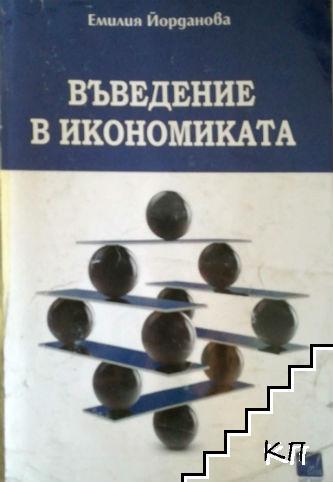 Въведение в икономиката