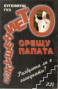 Покушението срещу папата