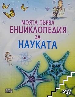 Моята първа енциклопедия за науката