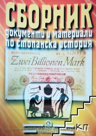 Сборник документи и материали по стопанска история