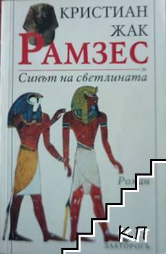 Рамзес. Книга 1: Синът на светлината