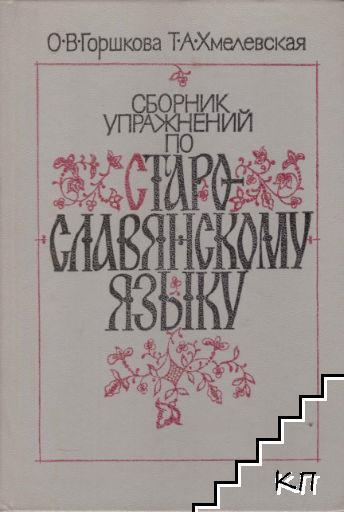 Сборник упражнений по старославянскому языку
