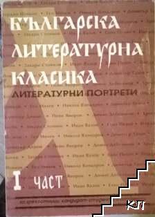 Българска литературна класика. Литературни портрети. Част 1