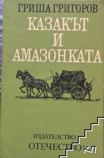 Казакът и амазонката