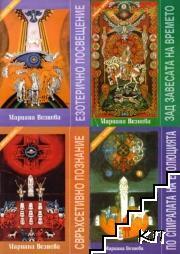 Тайната школа. Книга 1-4