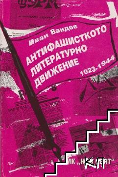 Антифашисткото литературно движение 1923-1944