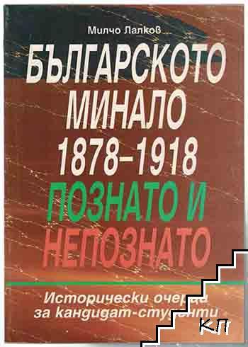 Българското минало 1878-1918: Познато и непознато