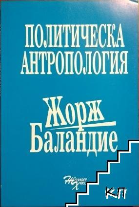 Политическа антропология