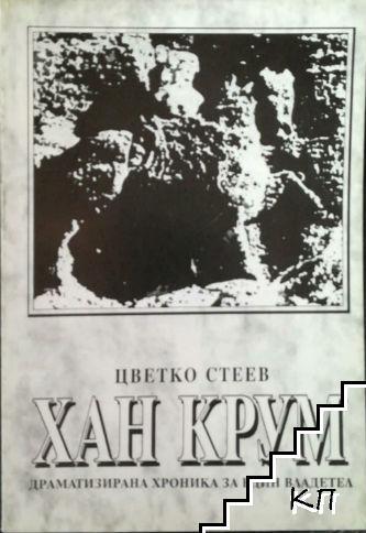 Хан Крум. Драматизирана хроника за един владетел