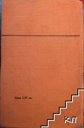 Нилс Бор - човек и учен (Допълнителна снимка 1)