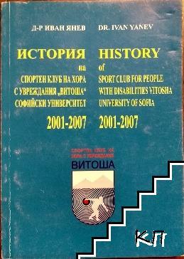 """История на спортен клуб на хора с увреждания """"Витоша"""" Софийски университет 2001-2007"""