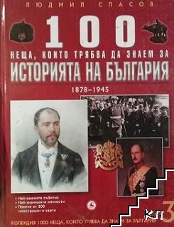 100 неща, които трябва да знаем за историята на България 1878-1945. Том 3