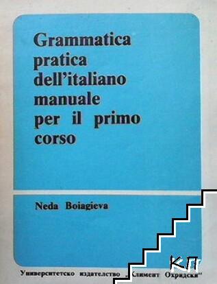 Grammatica pratica dell'italiano manuala per il primo corso