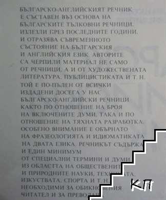 Българско-английски речник. Том 1 (Допълнителна снимка 2)