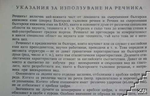 Българско-английски речник. Том 1 (Допълнителна снимка 3)