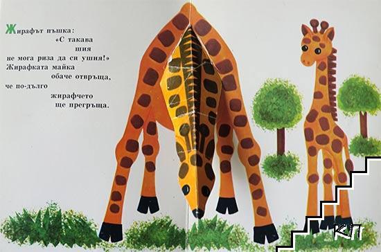 От корица до корица ту слон, ту лъвица (Допълнителна снимка 2)
