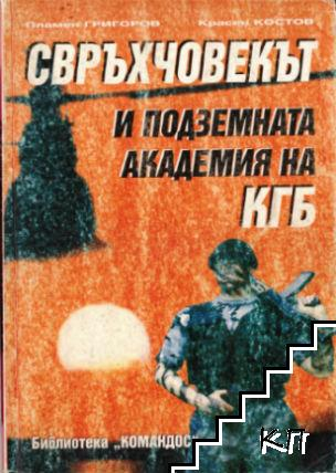 Свръхчовекът и подземната академия на КГБ