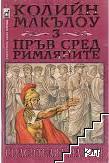 Пръв сред римляните. Книга 3: Спасителят на Рим