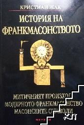 История на франкмасонството