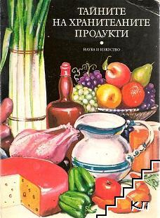 Тайните на хранителните продукти